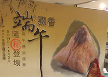 台湾では今日が端午節!チマキとドラゴンボートを楽しもう