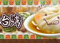 食べ台湾3周年リニューアルのお手伝いをさせていただきました
